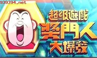 超级游戏奖门人(粤语)