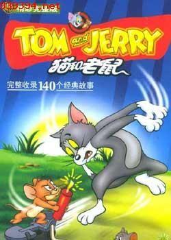 猫和老鼠(英语)