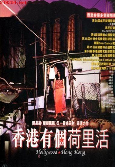 香港有个荷里活/香港有个好莱坞(粤语)