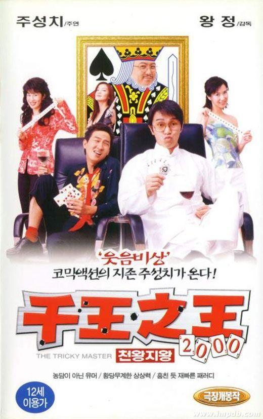 千王之王2000(粤语/国语)