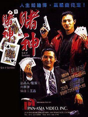 赌神(粤语/国语)