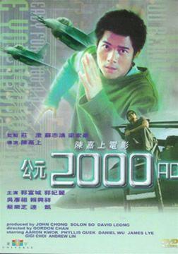 公元2000(国语)