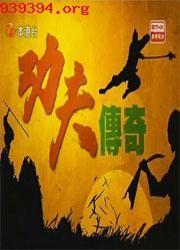 功夫传奇3:决战边疆(粤语)