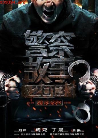 警察故事2013(粤语/国语)