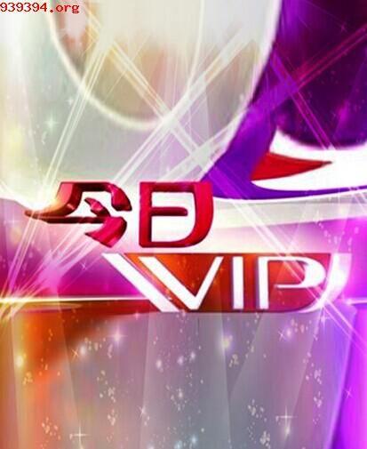 今日VIP(粤语)