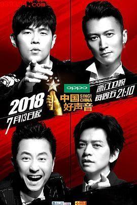 中国好声音第五季(国语)
