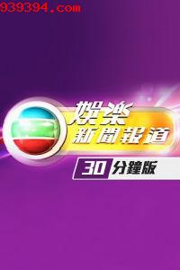 娱乐新闻报道(粤语)