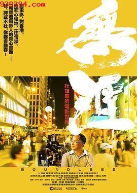 无涯:杜琪峰的电影世界(英语)