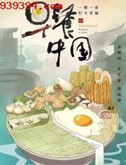 早餐中国第一季(国语)