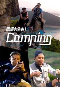 两个小生去Camping(粤语)