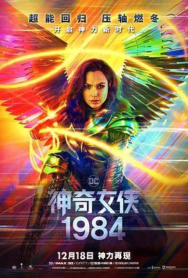 神奇女侠1984(英语)