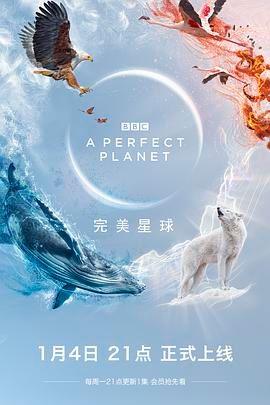完美星球(国语)