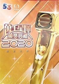 万千星辉颁奖典礼2020(粤语)