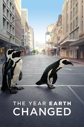 地球改变之年 (英语)