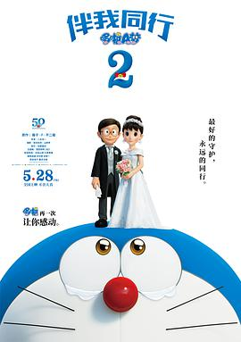 哆啦A梦:伴我同行2(粤语/日语)