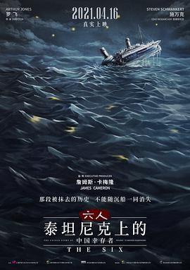 六人-泰坦尼克上的中国幸存者(粤语/英语)